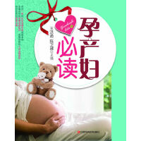 孕产妇必读