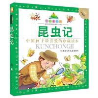 七彩童书坊:昆虫记(注音版 水晶封皮)