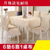 【支持礼品卡】布艺餐桌布椅套椅垫套装现代简约茶几布欧式家用台布椅子套罩4kq