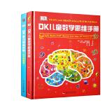正版现货 DK儿童数学思维手册 DK儿童智力训练手册青少年读物 2册拒绝死记硬背 强化数学思维 激发
