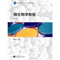 微生物学教程(第3版) 周德庆著 9787040314045 高等教育出版