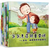 8本爸爸素质很重要吗 幼儿素质教育小画书0-3-6岁儿童情绪管理性格培养儿童情商绘本幼儿园大中小班绘本幼儿故事分享图画畅