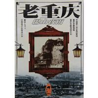 【新书店正版】 老重庆--巴山夜雨 黄济人 江苏美术出版社 9787534409615