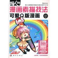 超人气漫画素描技法-可爱Q版漫画,科学出版社,王彩奇,黄卫著9787030354433