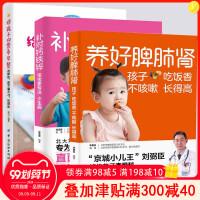 �a���}�F�\����更�W⑸偕�病+�B好脾肺�I+�o孩子的�I�B早餐 0~6�q孩子健康�食指南食�V按摩心理�W方法�ΠY�{理孩子常�病