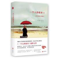 一个人的朝圣2:奎妮的情歌 蕾秋乔伊斯,袁田译 北京联合出版公司