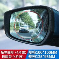 汽车后视镜防雨膜侧窗倒车镜防雾反光镜玻璃防水长效贴膜通用全屏