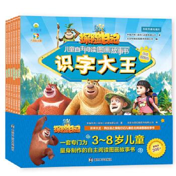 全6册 熊出没之探险日记 注音版儿童阅读识字故事书第一辑 3-4-5-7-8周岁幼儿园大班宝宝绘本 熊大幼儿漫画卡通动漫熊二光头强书籍