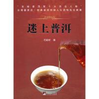 【二手旧书9成新】 迷上普洱石昆牧中央编译出版社