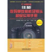 佳能数码单反相机及镜头超级实用手册 《数码摄影》绿镜头工作室 9787113118884