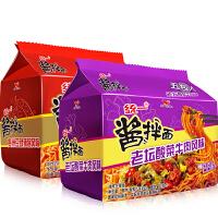 统一酱拌面贵州豆豉辣酱风味/老坛酸菜牛肉风味10包 速食方便面袋装泡面炸酱干拌面