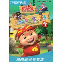 【二手旧书9成新】猪猪侠・积木世界的童话故事5广东咏声9787532490448少年儿童出版社