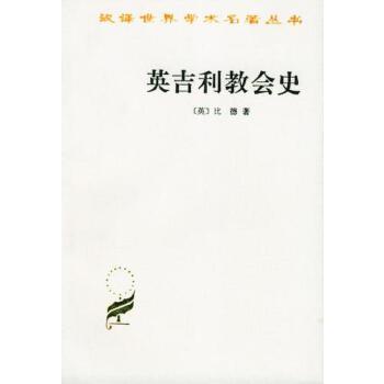 【二手旧书9成新】英吉利教会史 比德  ,陈维振,周清民   商务印书馆 978710000