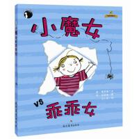 企鹅经典童书:小魔女VS乖乖女