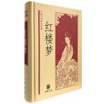 红楼梦(中国文学四大名著)