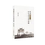 明清徽州妇女贞洁资料选编