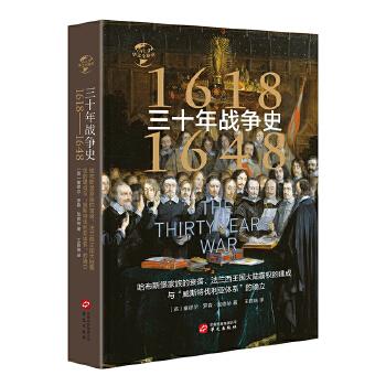 """华文全球史009·三十年战争史(1618-1648):哈布斯堡家族的衰落、法兰西王国大陆霸权的建成与""""威斯特伐利亚体系""""的确立 神圣罗马帝国内战引发的欧洲大混战"""