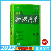 2020版曲一线高中语文知识清单 高中知识清单语文第7次修订全彩版
