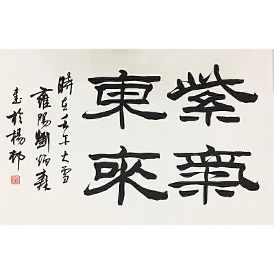 刘炳森《紫气东来》著名书法家