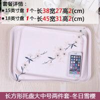 【支持礼品卡】长方形托盘 家用塑料饺子托盘茶具水杯茶盘水果盘北欧 jm3