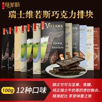瑞士进口Villars维若斯 黑巧克力牛奶坚果可可脂排块100g 多种口味