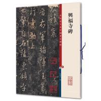 兴福寺碑/彩色放大本中国著名碑帖 上海辞书出版社