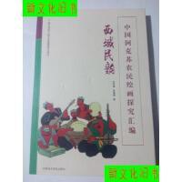 【二手旧书9成新】西域民韵:中国阿克苏农民绘画探究汇编