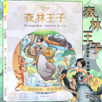 正版 迪士尼漫画《森林王子》Disney迪士尼皮克斯动画电影漫画典藏 小熊维尼森林王子同类童画故事儿童小学生美术少儿绘