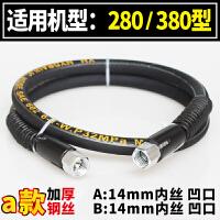 适用于黑猫熊猫280/380/55/580型洗车机高压钢丝管清洗机水管配件