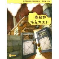 【二手旧书9成新】查理和巧克力工厂 罗尔德达尔(Dohl R.) 明天出版社 978