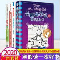 2020寒假读一本好书我的美术漫记小屁孩日记25简说天文学美丽中国五六年级老师推荐必读必看短篇小学生课外阅读书籍全套寒
