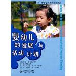 婴幼儿的发展与活动计划 (美)黛纳 ,张燕,吕萍,吴文静 北京师范大学出版社 9787303108183