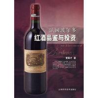 【正版直发】法国波尔多红酒品鉴与投资 麦萃才 上海科学技术出版社 9787532393350