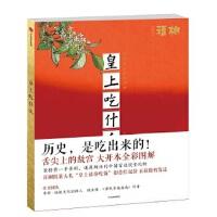 【新书店正版】 皇上吃什么 李舒 中信出版社 9787508684741