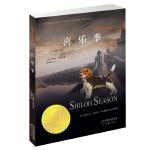 国际大奖小说喜乐与我系列――喜乐季