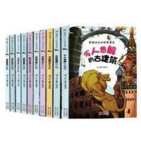 【现货闪发】最最迷人的世界奇景(全10册)