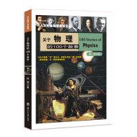 关于物理的100个故事 人文社会科学通识文丛 林珊 中小学生课外阅读书籍 物理知识物理学家科普百科大