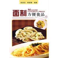 【二手旧书9成新】 面制方便食品 陆启玉,陈颖慧著 9787122013156 化学工业出版社