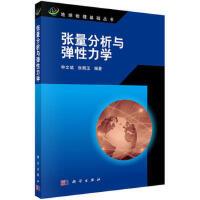 张量分析与弹性力学 申文斌,张朝玉 9787030504852