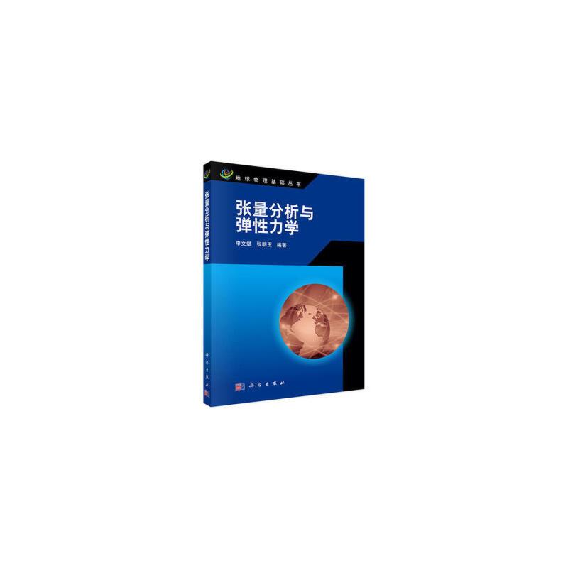 张量分析与弹性力学 申文斌,张朝玉 9787030504852 北京文泽远丰图书专营店
