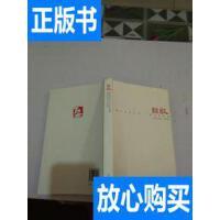 [二手旧书9成新]斑驳:吉林大学中文系77级日志选辑 /温玉杰,霍?