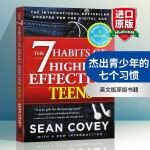 杰出青年的七个习惯 英文原版 The 7 Habits of Highly Effective Teens 高效能人士