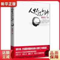人生不过如此(林语堂著)〖新华书店,畅销正版〗