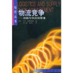 物流竞争--后勤与供应链管理(钻石丛书)(英)马丁・克里斯托弗,马越,马月才北京出版社9787200041866