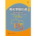 电化学阻抗谱