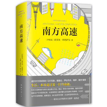 南方高速(pdf+txt+epub+azw3+mobi电子书在线阅读下载)