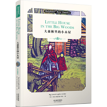 大森林里的小木屋:LITTLE-HOUSE-IN-BIG-WOODS(pdf+txt+epub+azw3+mobi电子书在线阅读下载)