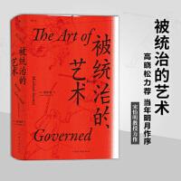 汗青堂丛书039・被统治的艺术:中华帝国晚期的日常政治