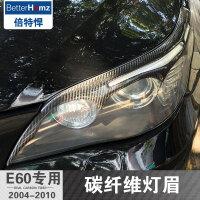 倍特悍宝马5系e60改装 真碳纤维灯眉装饰眉 大灯饰条配件车贴