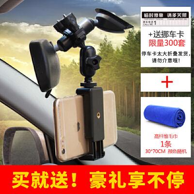 车载后视镜手机支架 多功能汽车通用行车记录仪GPS导航支架固定夹
